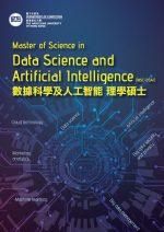 20200903_DSAI-Brochure_v14_cover